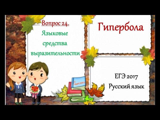 ЕГЭ 2017. Рус. яз. Гипербола (Вопрос 24)
