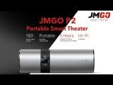 Портативный LED DLP проектор JmGo P2 android, 3D, аккумулятор на 5 часов