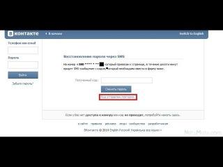 Не приходит СМС с кодом ВКонтакте. Что делать?