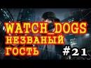 Watch dogs НЕЗВАНЫЙ ГОСТЬ