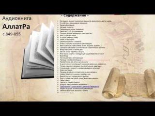 Аудиокнига АллатРа с.849-855. Финансовые учреждения и деньги в новом сообществе