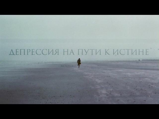 Депрессия на пути к Истине ~ Муджи