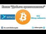 #ICO токенов #Wings, обзор кабинета.