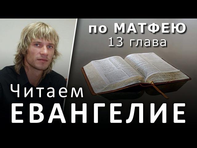 ЕВАНГЕЛИЕ в притчах. Мф.13 (Христолюб, 23.07.2017) ХРИСТОЛЮБlive