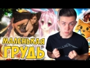 Серж Витвицкий 19 БОЛЬШИХ ПРЕИМУЩЕСТВ ДЕВУШЕК С МАЛЕНЬКОЙ ГРУДЬЮ