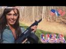 Американка стреляет с русского автомата калашникова АК в США Шквальный огонь по мишени