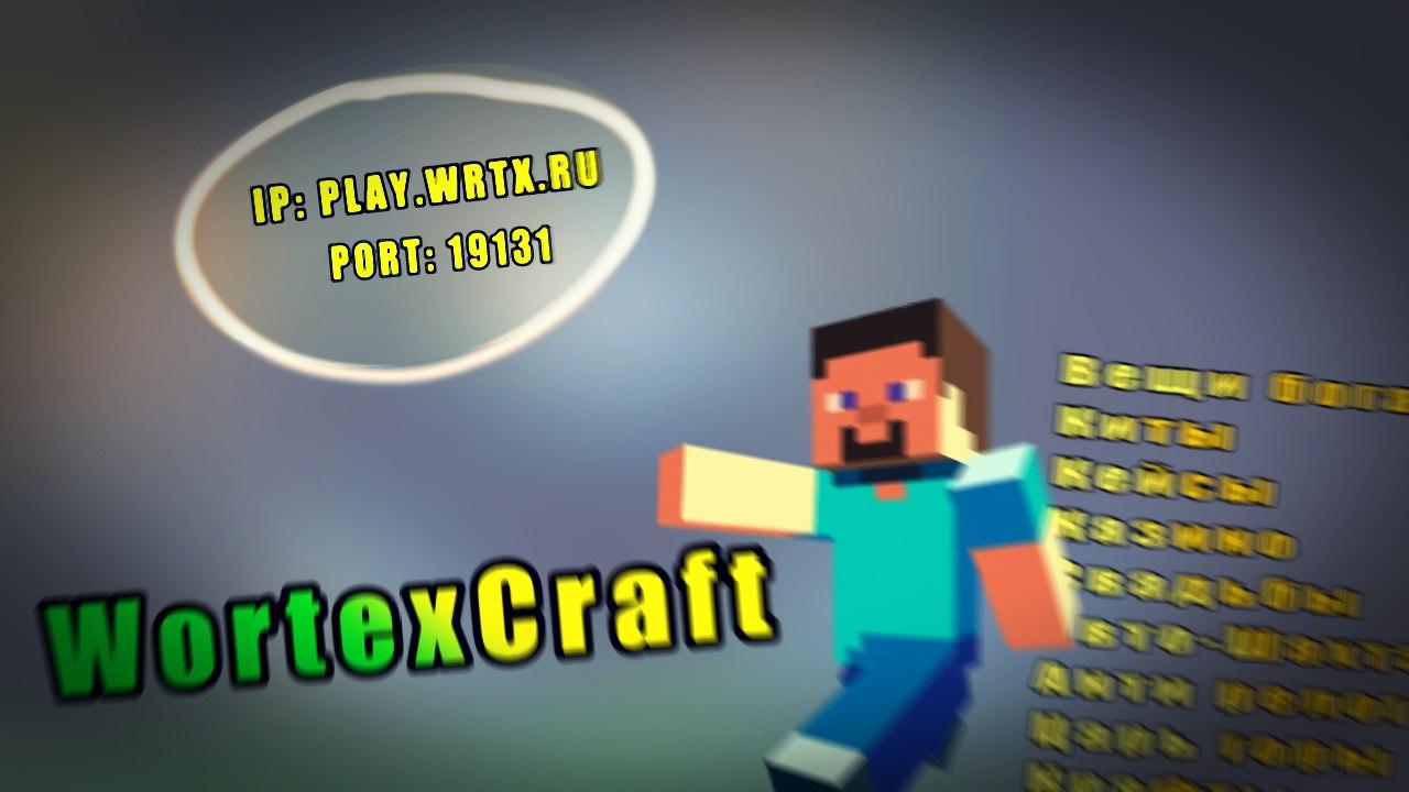 ○ WortexCraft - Лучший сервер MCPE