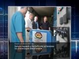 ГТРК ЛНР. Очевидец. Запуск первой в Республике установки по утилизации биоотходов. 23 августа 2017