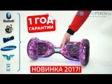 НОВИНКА 2017 года! Гироскутер Smart Balance Wheel 10,5 Sport APP с функцией самобалансировки!