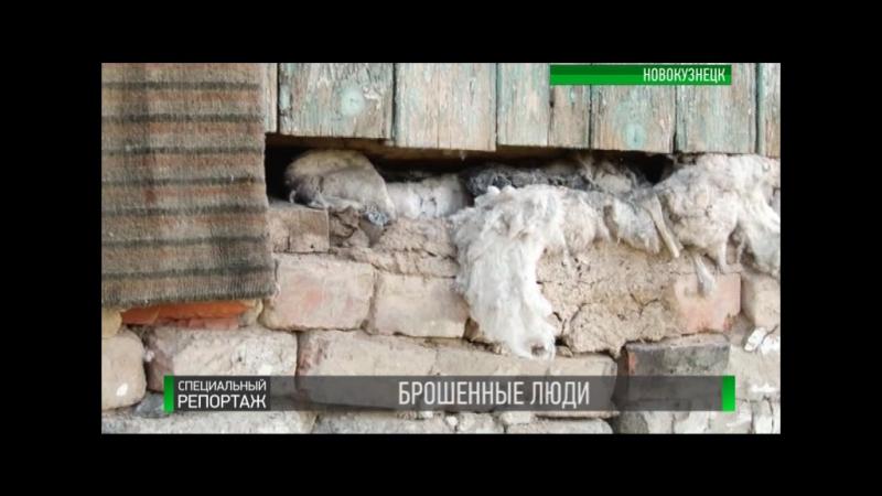 Мы узнали, где в Кузбассе конец света!! Репортаж о брошенных людях((