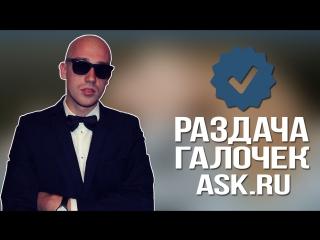 Сигны и Стикеры за репост стрима! Верификация блогеров на Ask.ru