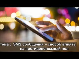 SMS сообщения – способ влиять на противоположный пол