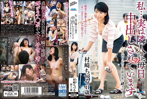 FUGA-16 – Murasaki Chizuru, Jav Censored