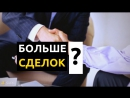 5 ПРОДВИНУТЫХ ФИШЕК в продажах. Евгений Котов