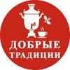 Добрые традиции (иван чай,мёд,варенье,урбеч)