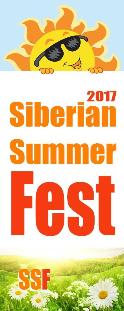 Фестиваль: SUMMER FEST 2017