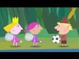 Маленькое королевство Бена и Холли - 1 сезон 7 серия- Принц Лягушонок (русском)