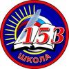 Школа №153
