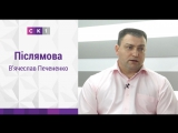 Післямова: В'ячеслав Печененко / 12.07.2017