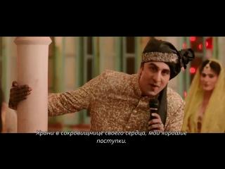 Channa Mereya из фильма Ae Dil Hai Mushkil  с русскими субтитрами