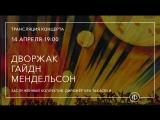 Трансляция концерта | Дворжак, Гайдн, Мендельсон