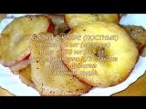 Яблоки в постном кляре