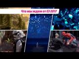 Что мы ждем от E3 2017