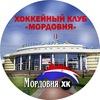 Хоккейный клуб «Мордовия» Саранск