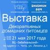 """Выставка """"Мягкие и пушистые 2017"""""""