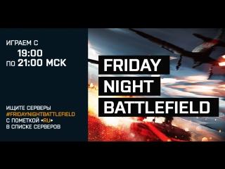 #FridayNightBattlefield RU PC | 18.08.17