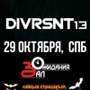 | DIVRSNT:13 | Official VK Community