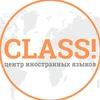 CLASS! Английский. Центр языков Девяткино КЛАСС!