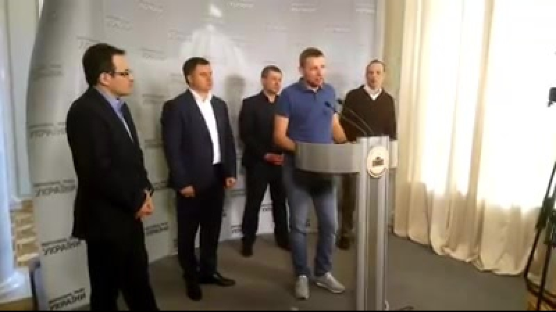 Депутати вийшли на брифінг з приводу Голубана і його шефа Аброськіна 06 04 2017