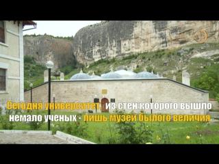 Зынджырлы-медресе в Крыму хранит память о золотом веке исламского просвещения