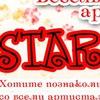 """1 Апреля в компании арт-группы """"Star Tower"""""""