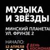 Музыка и звёзды - День Космонавтики 12.04