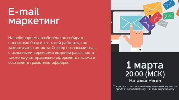 1 марта 20:00 Наталья Реген  E-mail маркетинг  На вебинаре мы раз