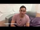 Захар Саленко рассказал: - про свои недостатки и фобии...