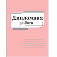 Товары Рефераты курсовые дипломные на заказ в СПБ товаров  Все товары7