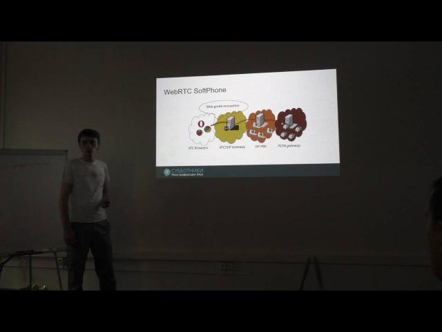 2016-09-17 03 Полозов Василий. WebRTC — телефония для веб-разработчика