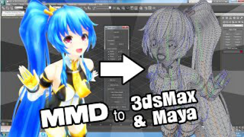 How to import MMD models into 3dMax and Maya