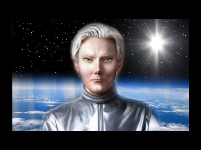 Аштар Шеран Галактическая Федерация Важное сообщение