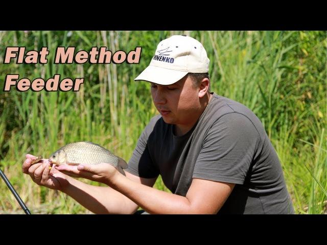 Флэт фидер на заиленном водоеме. Flat Method Feeder 🎣