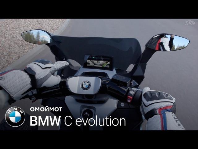 BMW C evolution тест драйв Омоймот