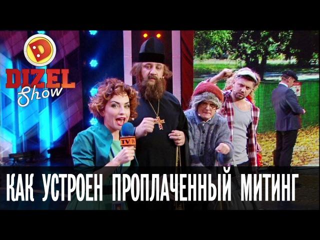 Бабуля, батюшка и алкоголик: проплаченный митинг в Украине — Дизель Шоу — выпус ...