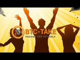 BTC -TAKE ק единственная партнерская сеть взаимопомощи 命 уникальный алгоритм перел...