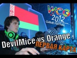 WCG12: Devilmice vs Orange. Победа на первой карте.MOV