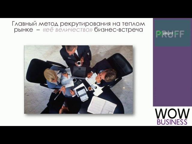 Марина Успенская о работе с теплым рынком