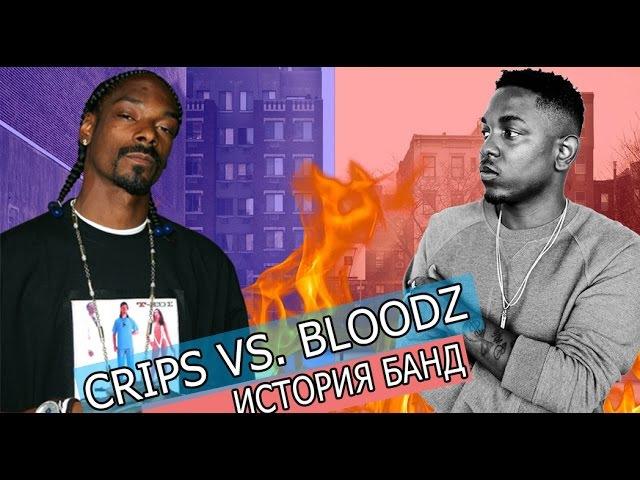 CRIPS VS BLOODZ. Многолетнее противостояние банд