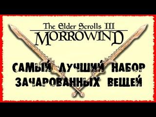 TES III Morrowind 119 Самый лучший набор зачарованных вещей Финальная версия Гайд в описа...